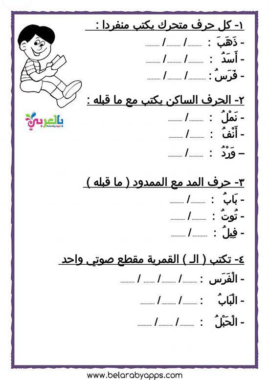 أصعب الجموع في اللغة العربية Learn Arabic Language Learning Arabic Arabic Language