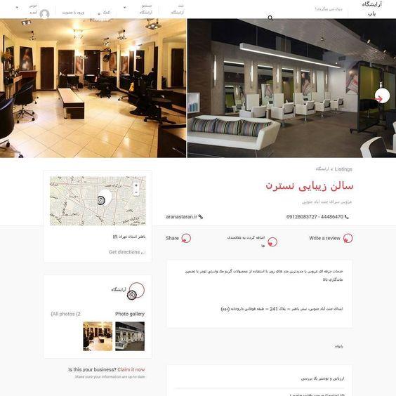 http://ift.tt/2flh5VL #آرایشگاه_یاب  #آرایشگاه  #bejayab.com  #zibaee.bejayab.com  Bejayab.com  Zibaee.bejayab.com  #دکتر  #وکیل