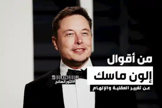 15 من أفضل أقوال إلون ماسك عن الإلهام وتحقيق الأهداف Elon Musk Elon Musk Quotes Quotes Elon Musk