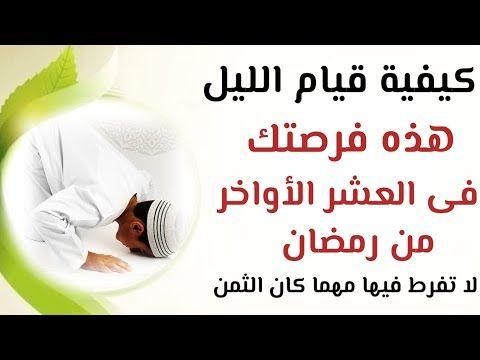 هل المرأة تقوم الليل بالجهر برنامج تحفيزى لقيام الثلث الأخير فى العشر الأواخر من رمضان Youtube Lips