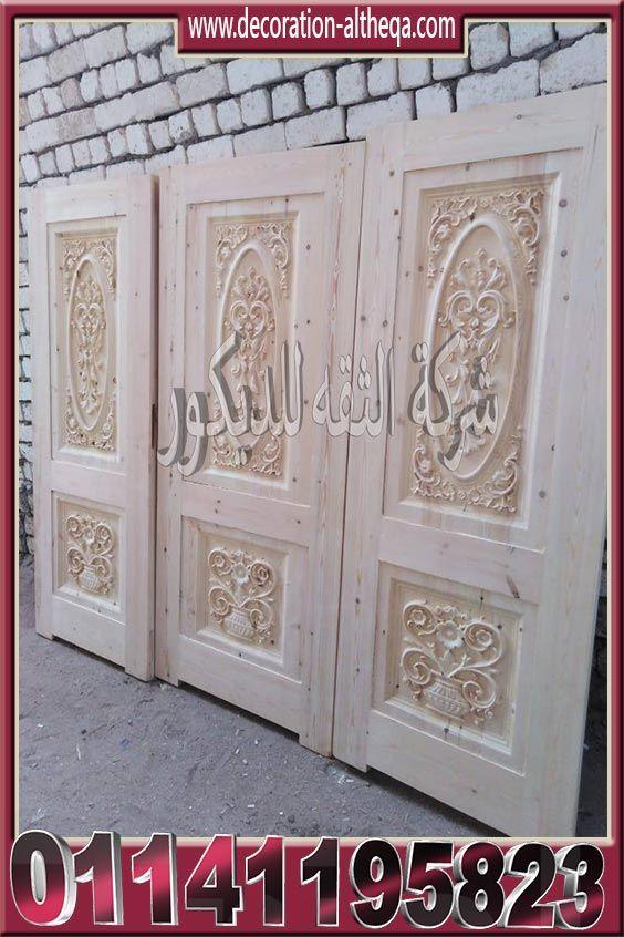 ابواب خشب داخلية Home Decor Decor Doors