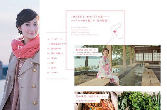 和倉温泉~わくらづくし~ | Web Design Clip