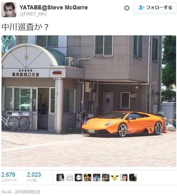 ftkstdeny:  via YATABE@Steve McGarreさんのツイート: 中川巡査か https://t.co/TCZPCwKTkh