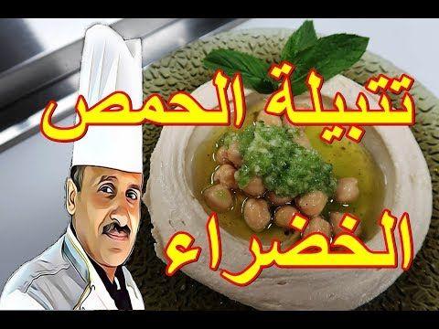 طريقة عمل تتبيلة الحمص والفول الخضراء بالحامض مع الشيف ابوصيام Youtube Arabic Food Food Desserts