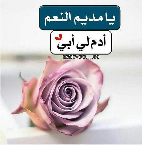 ألله لايحرمني وجودگ ويعطيگ فوق العمر عمممر أبوي Dad Quotes Love Words Arabic Quotes