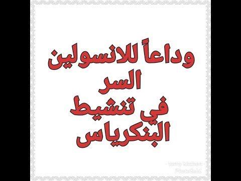 وداعا للانسولين والسر في تنشيط البنكرياس Youtube Arabic Food Diy Bracelets Easy Food Videos Desserts