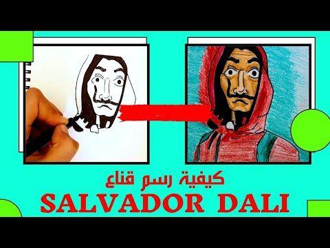 من هو سلفادور دالي تعلم رسم قناع La Casa De Papel Youtube Salvador Dali Salvador Clia