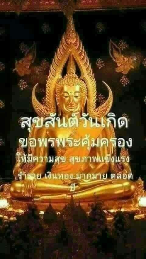 ป กพ นโดย Ramchai Chuenbumrung ใน ว นเก ด Birthday ว นเก ด ส ขส นต ว นเก ด ของขว ญว นเก ด