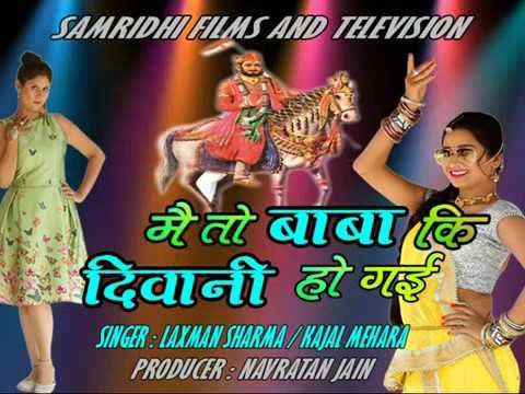 Mp3 Bhajan Baba Ramdev Bhajan New Dj Song Dj Songs New Dj