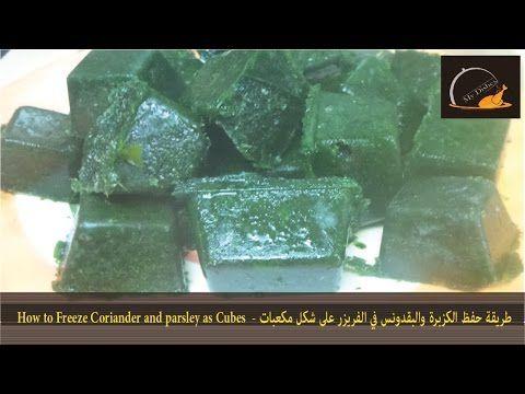 طريقة حفظ الكزبرة والبقدونس في الفريزر على شكل مكعبات How To Freeze Coriander And Parsley As Cube Youtube Coriander Frozen