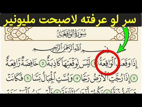 ماذا يحدث عند قراءة سورة الواقعة فى الفجر سر سيجعلك مليونير سبحان الله Youtube Ali Quotes Quotes Math