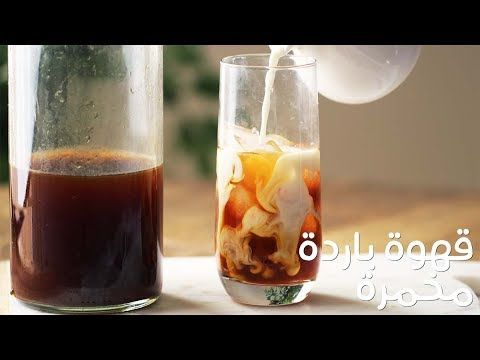 الكولد برو طريقة تخمير القهوة Cold Brew Coffee Youtube Wine Bottle Rose Wine Bottle Bottle