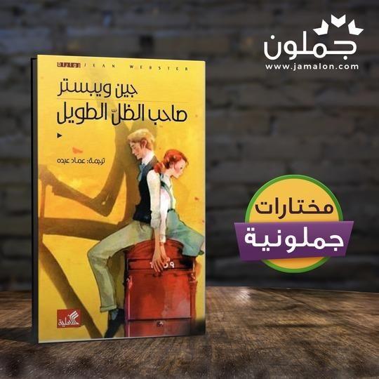 رواية صاحب الظل الطويل Books Book Cover Cover