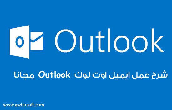 شرح انشاء حساب اوت لوك Outlook جديد تسجيل حساب هوتميل جديد يعتبر من أهم الجمل البحثية التي يتطلع إليها الكثير من المستخدمين للحصول Allianz Logo Outlook Logos