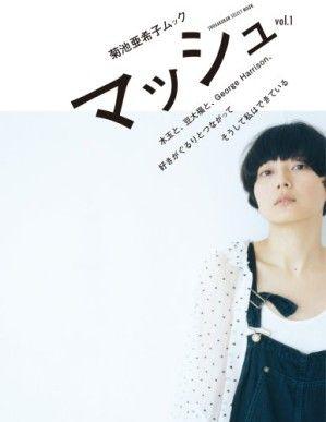菊池亜希子ムック マッシュ vol.1