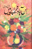 E-Books for Download: Iss Aabad Khrabe mein Ibn e Insha