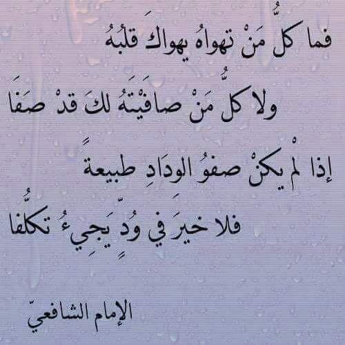 من روائع الشافعي Math Arabic Arabic Calligraphy