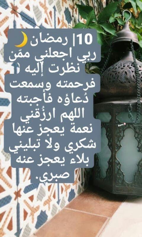 أدعية رمضانية In 2020 Art Quotes Chalkboard Quote Art Chalkboard