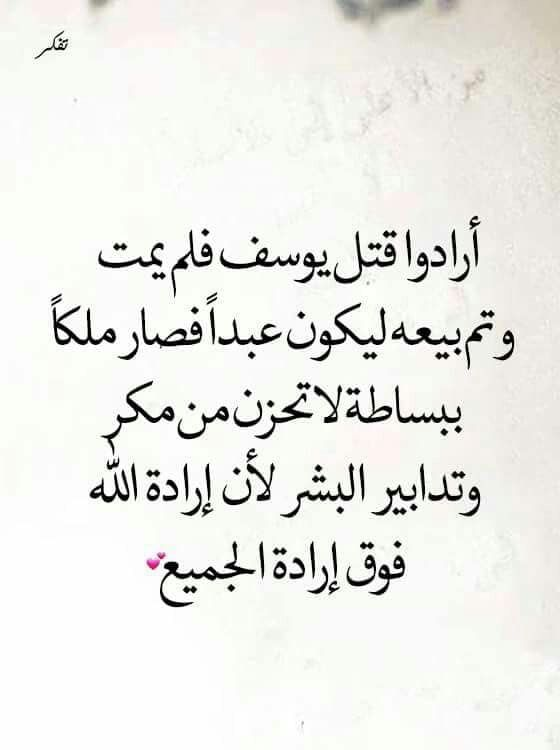 Pin By Azhar Alkenany On صور Ex Quotes Islamic Inspirational Quotes Quran Quotes