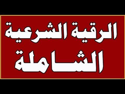 تحميل رقية العين والحسد ماهر المعيقلي mp3