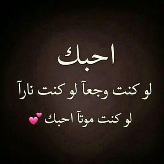 قدمنا لكم في هذا المقال عبر موقعنا احلم مجموعة مميزة من اجمل ابيات شعر في العشق والغرام مكتوبة بشكل ج Romantic Words Quotes For Book Lovers Islamic Love Quotes