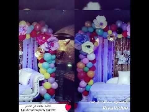 ديكور خطوبه وكوشه خطوبه ارش بالونات بالورد هاند ميد Balloon Decorations Balloons Decor