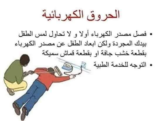 نهضة مصر التعليمية الإسعافات الأولية الهامة اللازمة للطفل عند حدوث In 2021 Arabic Calligraphy Survival Life Blog