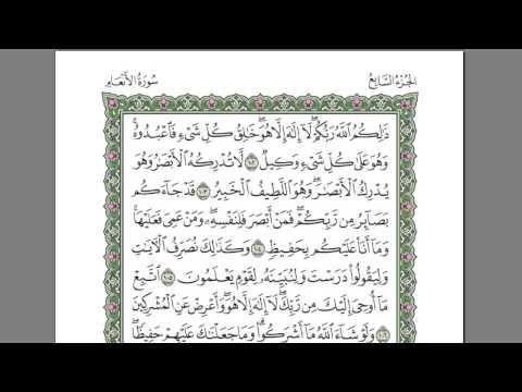 Ecouter Et Lire Coran Complet Avec La Voix De Abdul Rahman Al Sudais Youtube In 2021 Bullet Journal Youtube Journal
