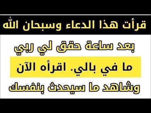 قرأت هذا الدعاء وسبحان الله بعد ساعة حقق لي ربي ما في بالي Youtube Islam Hadith
