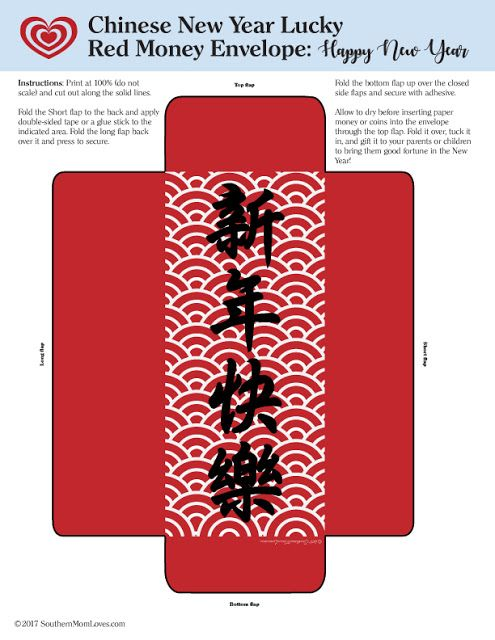 Southern Mom Loves Chinese New Year Lucky Money Red Envelope