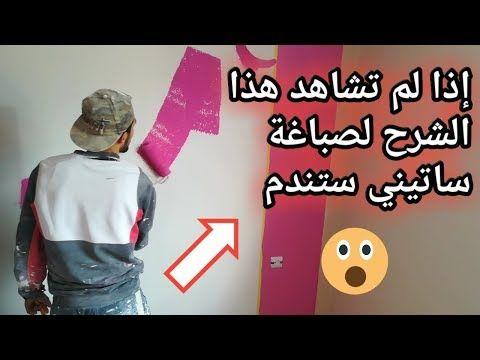كيفية طلاء صباغة الساتيني نضري و تطبيقي على الجدران من ألف إلى الياء Comment On Fait Satine R Youtube Home Decor Decals Home Decor Decor