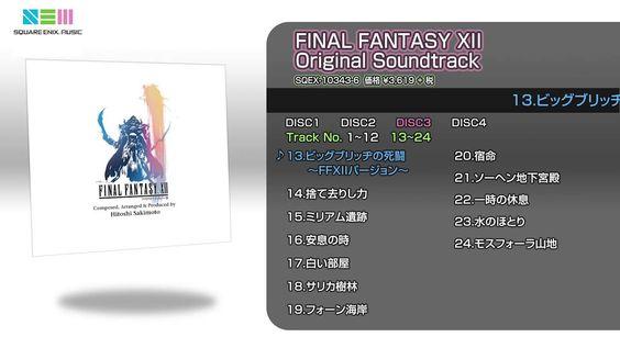 FINAL FANTASY XII オリジナル・サウンドトラック