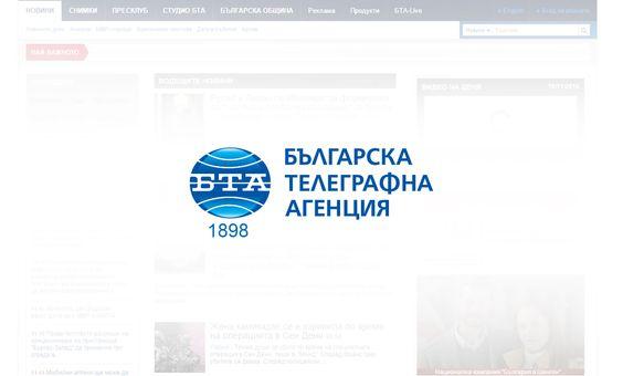 Responsive дизайн на Българската телеграфна агенция.