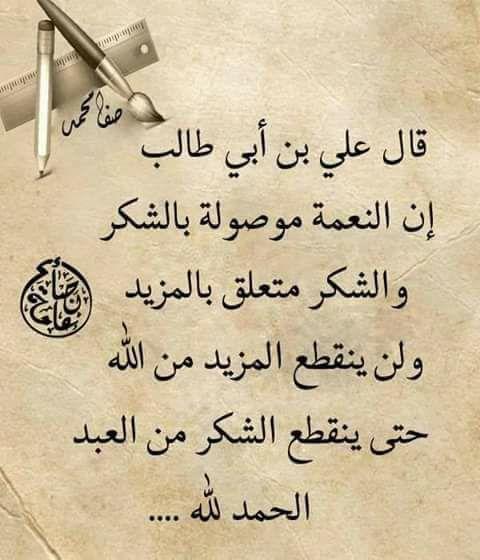 جواهر القصص Kassasse تويتر Islamic Inspirational Quotes Wisdom Quotes Life Funny Arabic Quotes