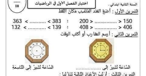 اختبارات الفصل الاول مادة الرياضيات السنة الثانية ابتدائي الجيل الثاني Rose Gold Watch Silver Watch Mathematics
