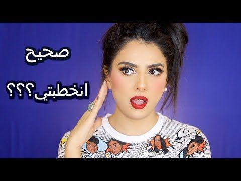مكياج وسوالف ليش ما اعلنت عن خطوبتي نورس ستار Youtube
