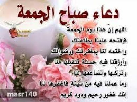 Image Result For دعاء يوم الجمعة Jumah Mubarak Islam Image