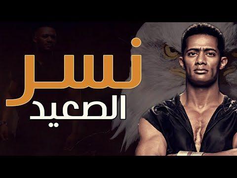 فيلم نسر الصعيد كامل بطولة محمد رمضان حصريآ ملخص نسر الصعيد Youtube Movies Movie Posters Poster