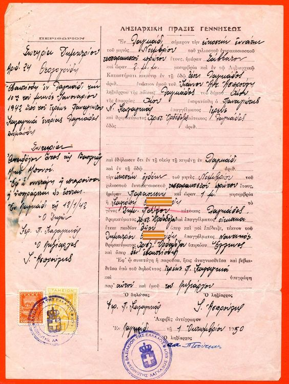 Greece 1950 Document Birth Certificate with 2 Revenue Stamps - birth certificate