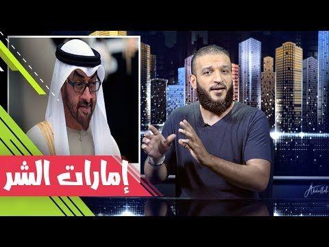 عبدالله الشريف حلقة 13 إمارات الشر الموسم الثاني Mens Sunglasses Rayban Wayfarer Politics