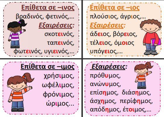 Πώς γράφονται τα επίθετα σε -ιος, -ιμος, -ινος - Εκπαιδευτική κάρτα - ΗΛΕΚΤΡΟΝΙΚΗ ΔΙΔΑΣΚΑΛΙΑ