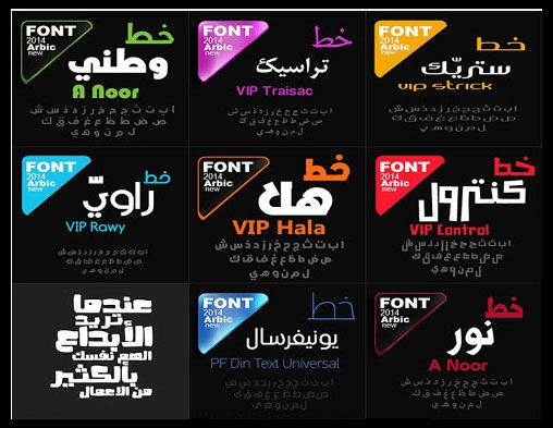 خطوط عربية للتصميم الاحترافي