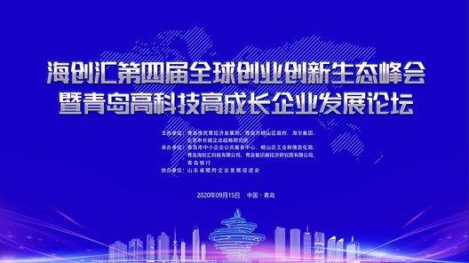 新經濟頭部企業雲集 9月15日青島再迎全球重磅峰會 qingdao life investing