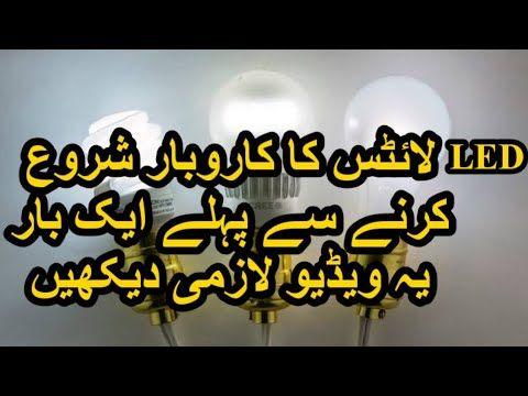 Watch This Video Before Starting Led Lights Business In Pakistan Urdu Hindi Bijli Wala Youtube In 2020 Pakistan Urdu Led Solar Led Lights