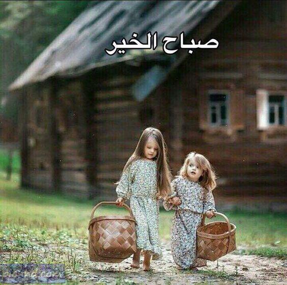 صور اطفال مكتوب عليها صباح الخير والورد والياسمين صباح السعادة Photo Country Girls Image