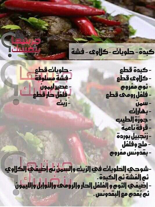 Pin By سنا الحمداني On قراءات Cooking Food Chef