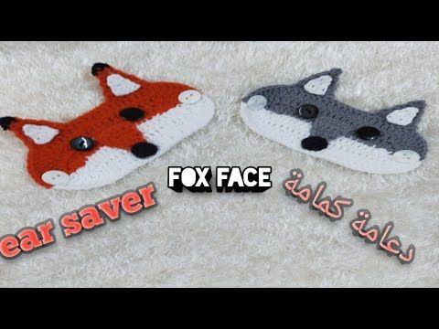 طريقة عمل دعامة وصلة كروشيه للكمامة شكل ثعلب How To Crochet Fox Face Ear Saver Youtube Fox Face Savers Eap
