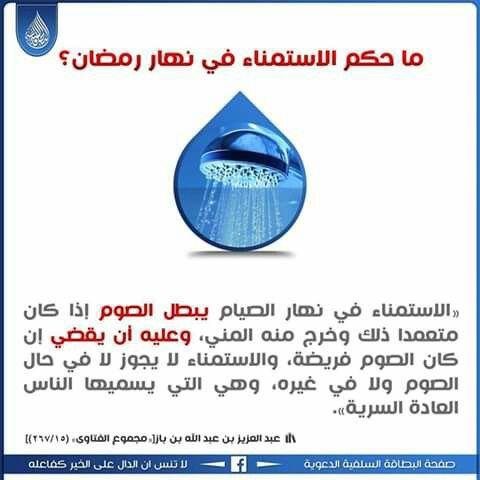 Pin By يحيى تركو On 1 4 أركان الإسلام صوم رمضان صفحة يحيى حب الله White Out Tape Office Supplies