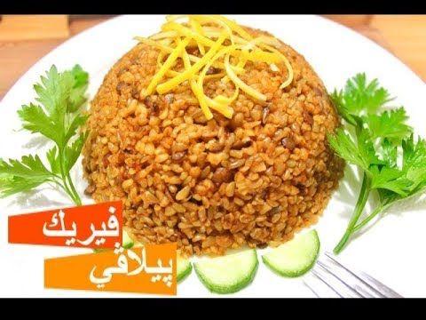 الطريقة التركية في عمل الفريك الفريكة قرة خرمان فيريك پيلاڤي Youtube Recipes Healthy Cooking