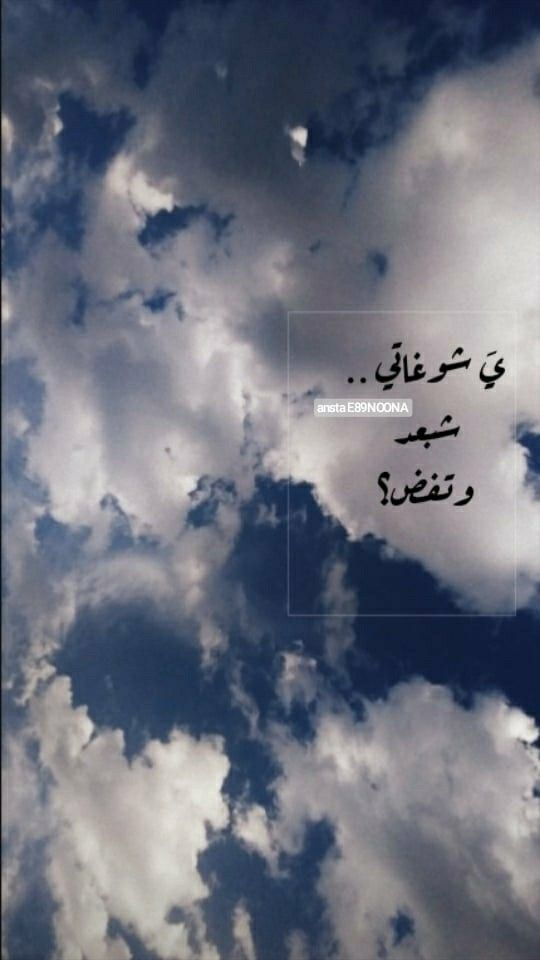 Pin By نور ابراهيم On غيوم Movie Posters Poster Clouds